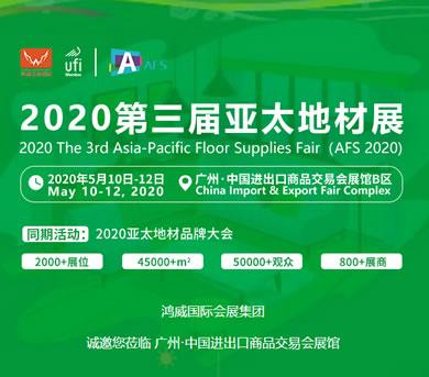 2020.5.10亚太地坪展