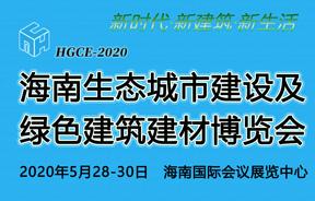 2020.5.28海南建博会