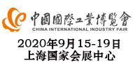 2020.9.15上海工博会190x90