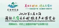 2020.6.13上海民宿展190x90