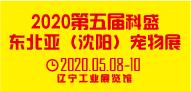 2020.5.8(沈阳)宠物用品展190x90