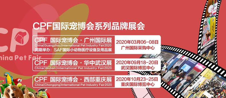 2020.3.6广州宠物展