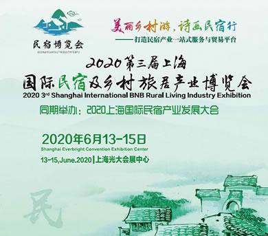 2020.6.13上海民宿展390x343