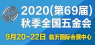 2020.9.20临沂秋交会190x90