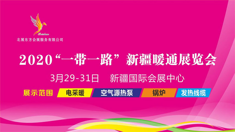 """2020.3.29-31""""一带一路""""新疆暖通展览会,你不会又要错过吧?"""