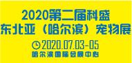2020.7.3(哈尔滨)宠物用品展190x90