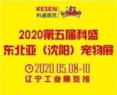 2020.5.8(沈阳)宠物用品展228x184