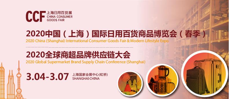 2020.3.4-7中国上海国际日用百货商品(春季)博览会(延期举办)