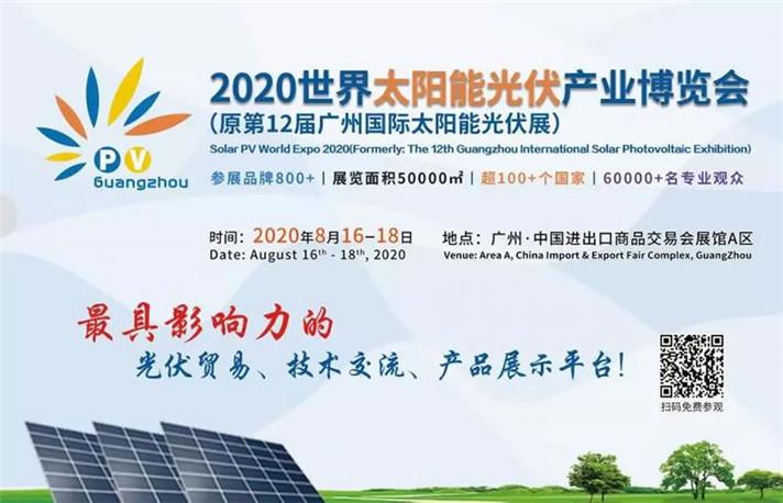 世界光伏展 | 2020世界太阳能光伏产业博览会助力企业开拓海外市场