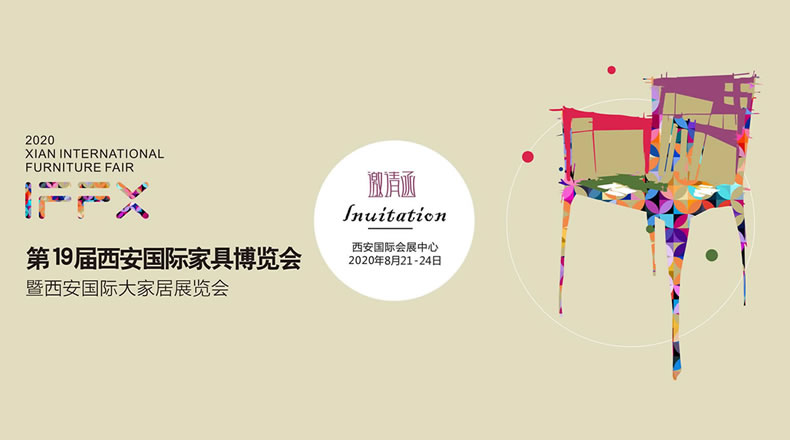 2020.8.21-24第19届西安国际家具博览会